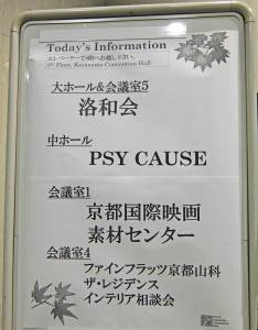 01-Affiche-Psy-Cause